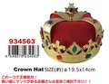 Crown Hat(王冠)