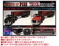 「ラジコン」RC KING OF FIRE TRUCK