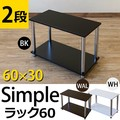 Simpleラック60・2段 BK/WAL/WH