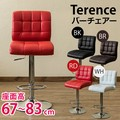 Terenceバーチェア BK/BR/RD/WH
