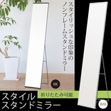 Life Non- Frame Style Stand Alone Mirror Mirror Modern Slim