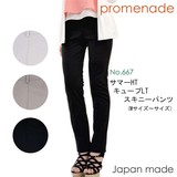 For Summer High Tension Cool Skinny Pants