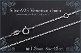Jewelry Case Supply Silver Chain Venetian Chain Rhodium Processing