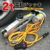 【SIS卸】◆車用◆電動工具◆女性に優しい/電動ジャッキ◆2t◆YSCT-EJ20◆