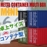 Storage Case Metal Container Box