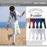 Stretch Color Skinny Pants