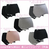 Shorts 2 Pcs Birth Preparation Active Items 2 Pcs