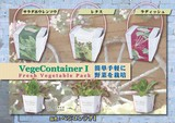 【vegeContainer】ベジコンテナ 1(3種AS)