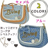 Denim Cover 3WAY Shoulder Bag