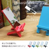 Reversible Mirror Stand