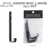 ■2016SS 新作■ Joseph Iron L-hook 3pcs SET