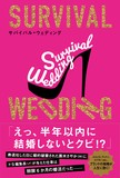 SURVIVAL WEDDING