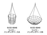 Wire Hanging Base 2 type Natural Miscellaneous goods