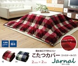 Duvet Cover Water-Repellent Effect Attached Checkered Journal