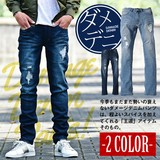 2016 A/W Stretch Denim Damage Pants Men's Bottom Indigo Navy Blue