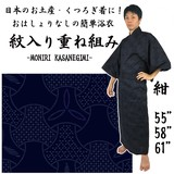 2016 Autumn Dark Blue Men's Yukata Souvenir For Yukata