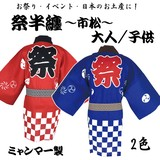 Checkered Attached 3-unit Set Happy Kids Adult Matsuri Event