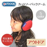 【OUTDOOR】カットソーバックアーム<5color・男女兼用・キッズ>