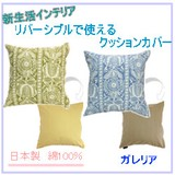 MERRY NIGHT Galleria Reversible Cushion Cover Life Interior Accessory
