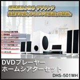 DVDプレーヤー ホームシアターセット DHS-501WH
