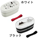 chat noir et blanc Lunch Box 2 Steps Partition