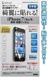 NEW iPhone7/6s/6保護フィルム 日本製35-277