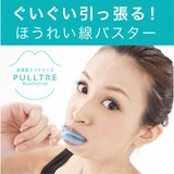【Made in Japan】Facial mussels exercise for Nasolabial fold
