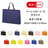 Basic Tote Non-woven Cloth Tote Bag 13 Colors