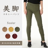 Items Popular Full Length Stretch Plain Jegging Pants