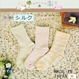 Double Inside Silk Socks Boucle Series Socks S/S