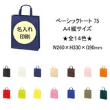 Basic Tote A4 Non-woven Cloth Tote Bag 13 Colors