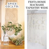 ■2017SS 新作■ FESTA HOME Macrame Tapestry WIDE