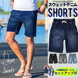 2017 S/S RUBIK Sweat Denim Shor Pants Men's Pants Cut Denim