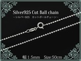 Cut Ball Chain