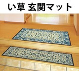 Rush Doormat Concerto Blue Non-woven Cloth Pasting