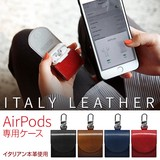 【AirPods ケース】ITALY LEATHER AirPods CASE(イタリーレザーエアーポッドケース)