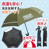 【T&C Surf Designs Hawaii】たたみやすい子供用雨傘 2駒反射テープ