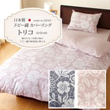 Dobby Cover Ring Tricolor Lace Pattern Cover Bed Sheet Case