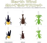 Earth Wind マスコット