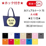 Casual Tote A4 With Hock Non-woven Cloth Tote Bag