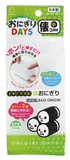 """Onigiri-Days"" Rice Ball Shaper (Small Oval)"