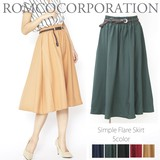 Belt Attached Flare Skirt