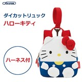 SKATER Die Cut Backpack Hello Kitty Harness