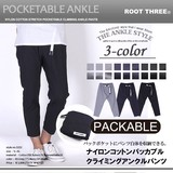 2017 S/S Stretch Ankle Pants