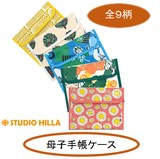 Mother And Child Notebook Case Multi Case Studio Hilla Scandinavia Finland Design
