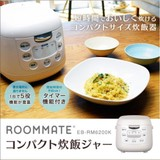 ROOMMATE コンパクト炊飯ジャー	 EB-RM6200K