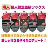 A/W Ladies Socks Assort Leisurely