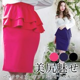 Bag Frill Skirt