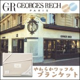 【GEORGES RECH PARIS】やわらかワッフルブランケット ギフトセット