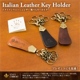 Italian Leather Shoehorn Key Ring Genuine Leather